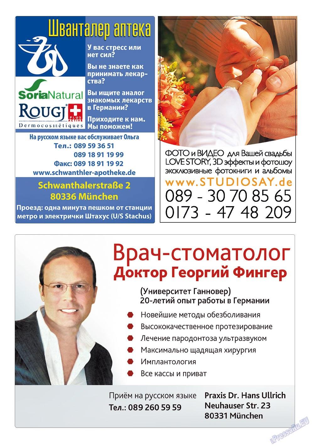 Апельсин (журнал). 2011 год, номер 24, стр. 9