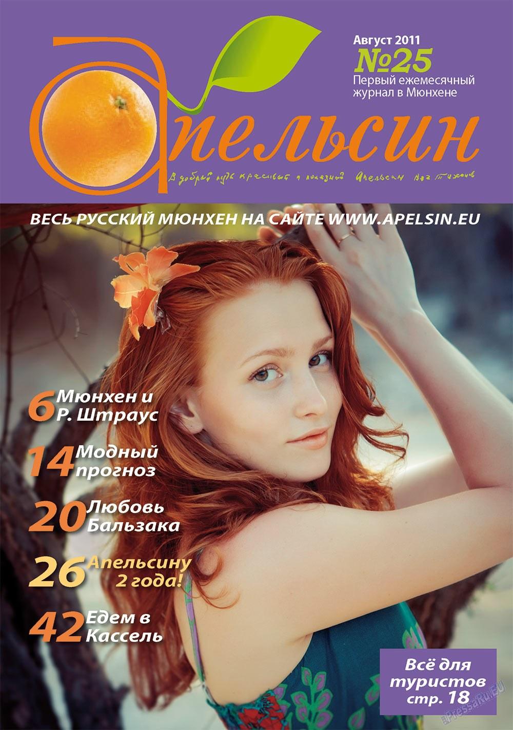 Апельсин (журнал). 2011 год, номер 25, стр. 1