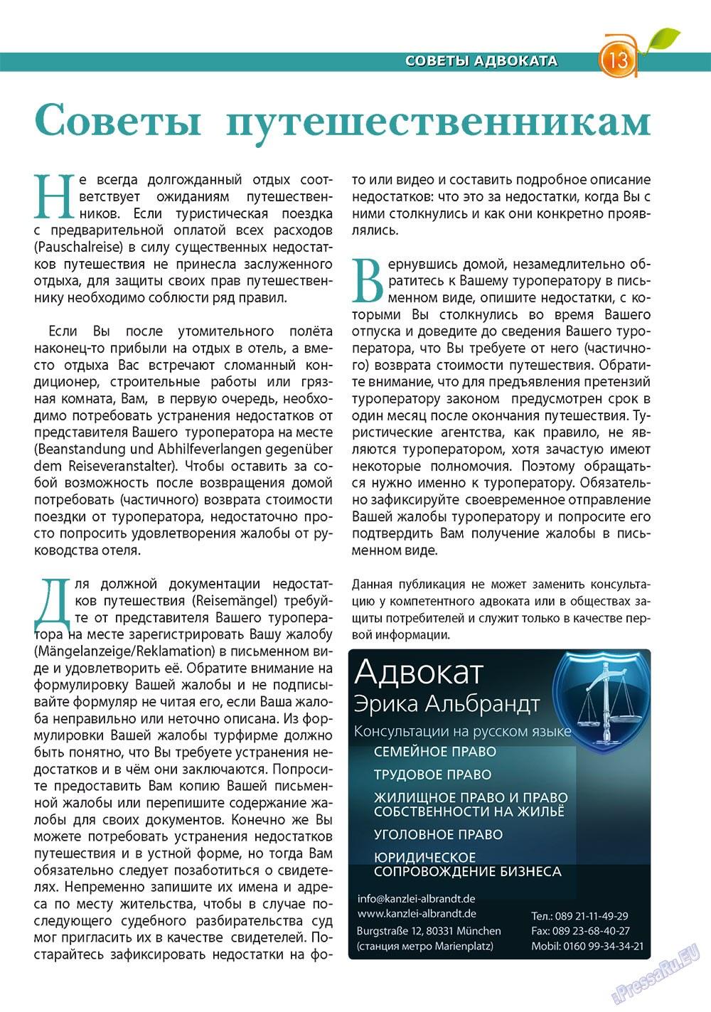 Апельсин (журнал). 2011 год, номер 25, стр. 13