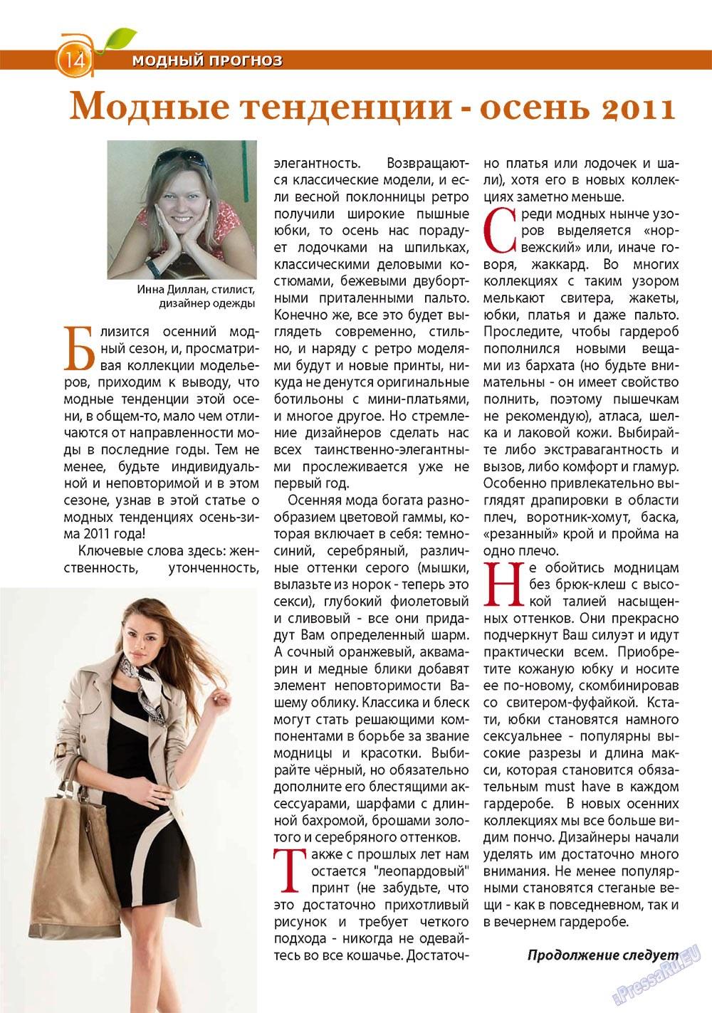 Апельсин (журнал). 2011 год, номер 25, стр. 14
