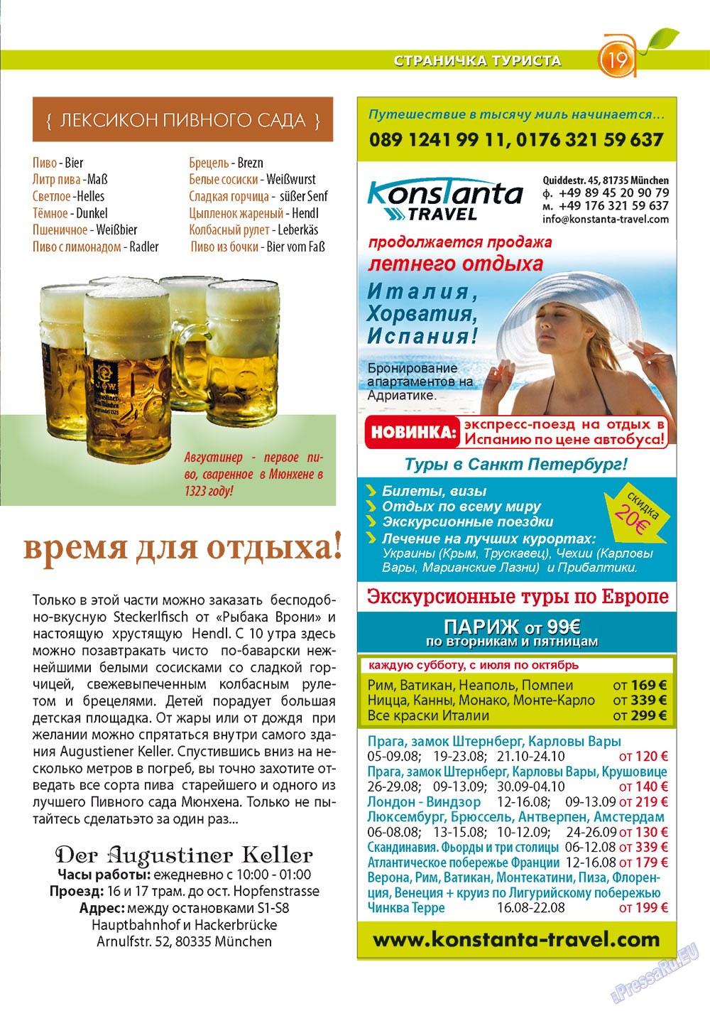 Апельсин (журнал). 2011 год, номер 25, стр. 19