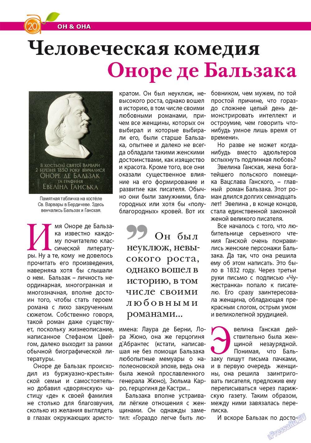 Апельсин (журнал). 2011 год, номер 25, стр. 20