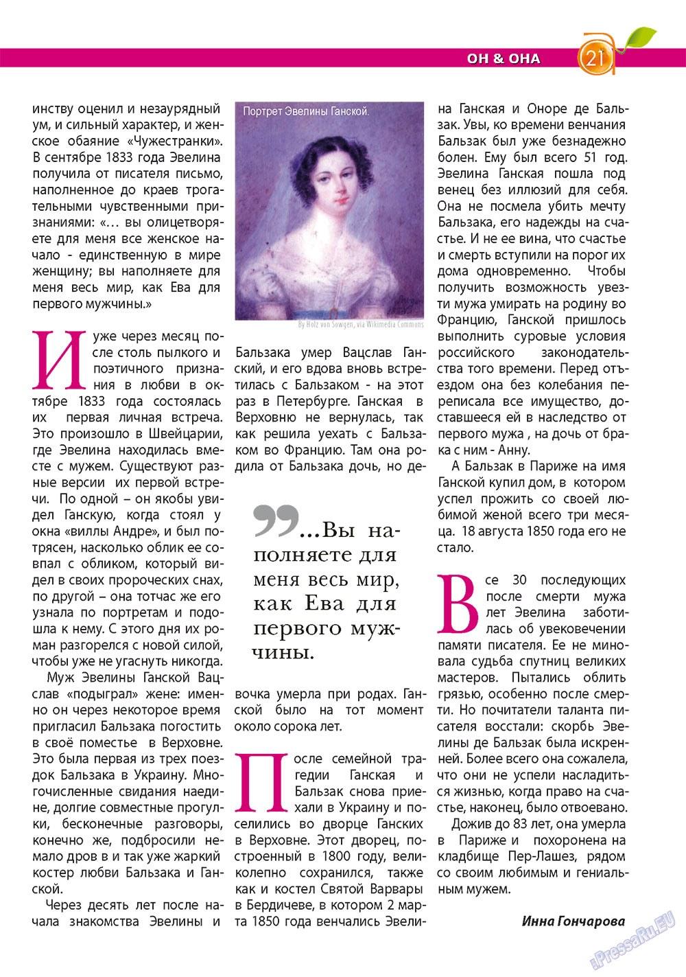 Апельсин (журнал). 2011 год, номер 25, стр. 21