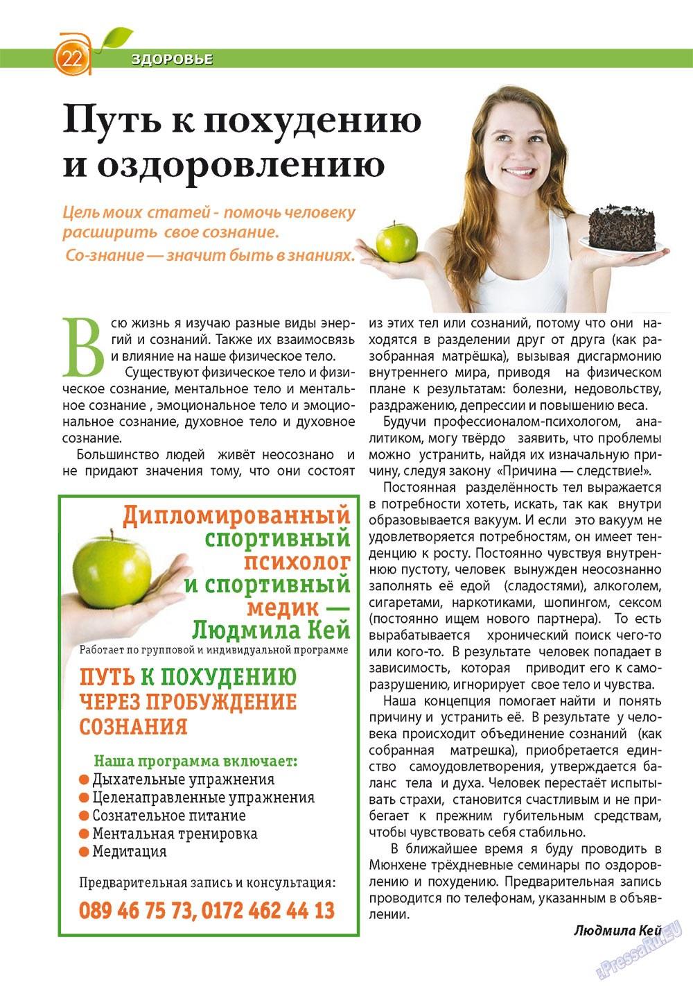 Апельсин (журнал). 2011 год, номер 25, стр. 22