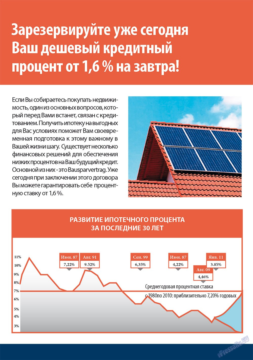 Апельсин (журнал). 2011 год, номер 25, стр. 25
