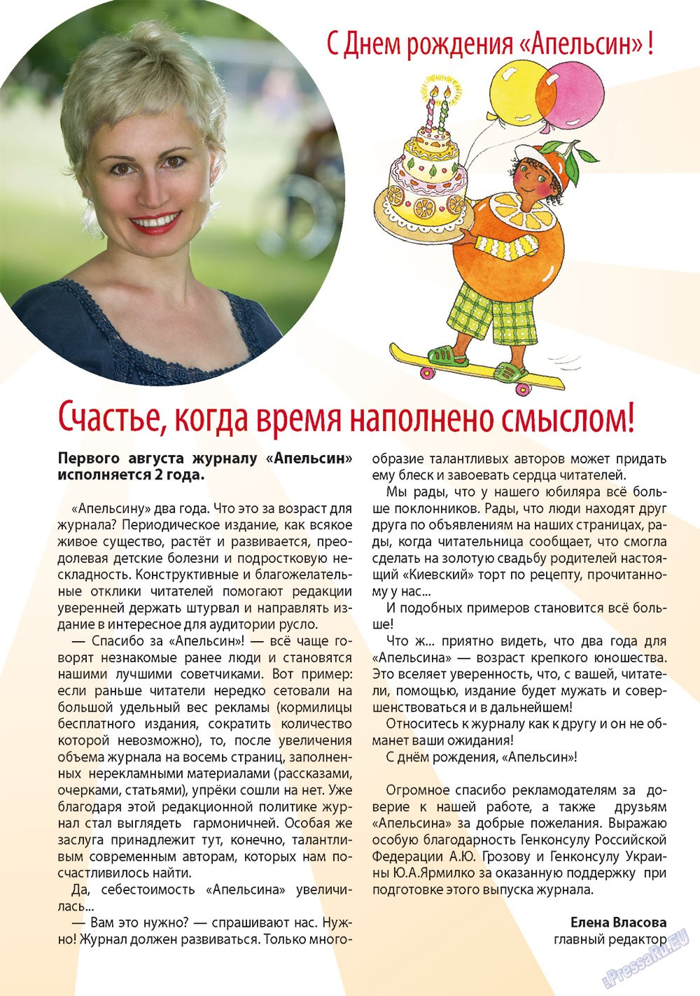 Апельсин (журнал). 2011 год, номер 25, стр. 28