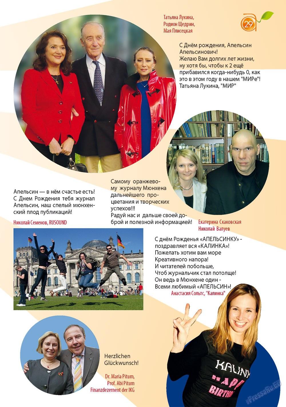 Апельсин (журнал). 2011 год, номер 25, стр. 29