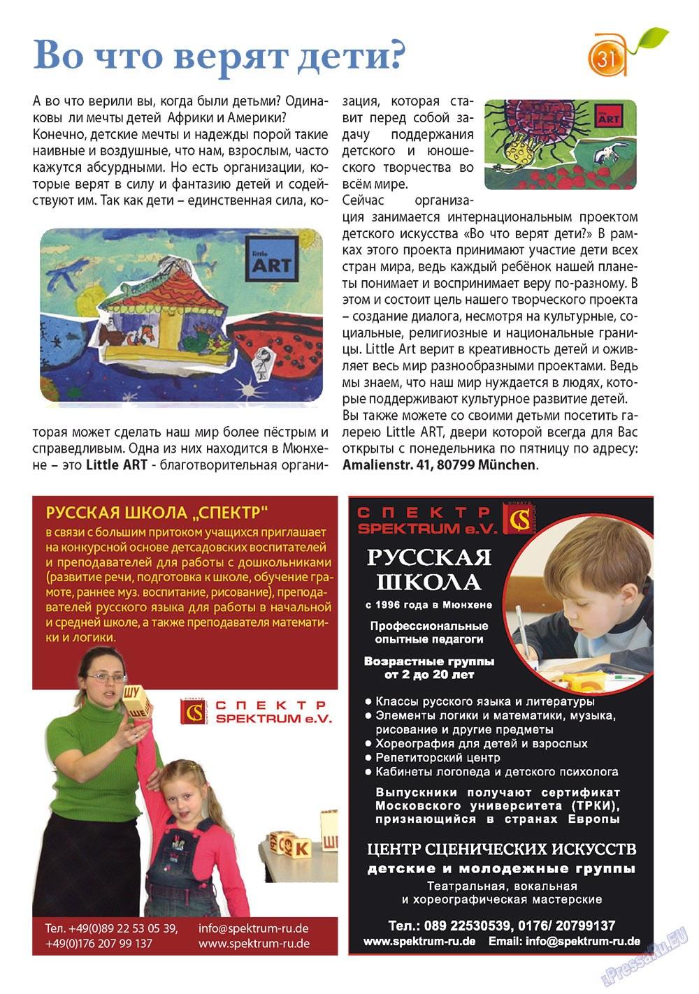 Апельсин (журнал). 2011 год, номер 25, стр. 31