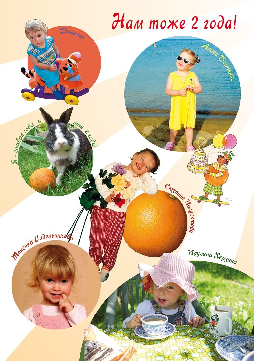 Апельсин (журнал). 2011 год, номер 25, стр. 33