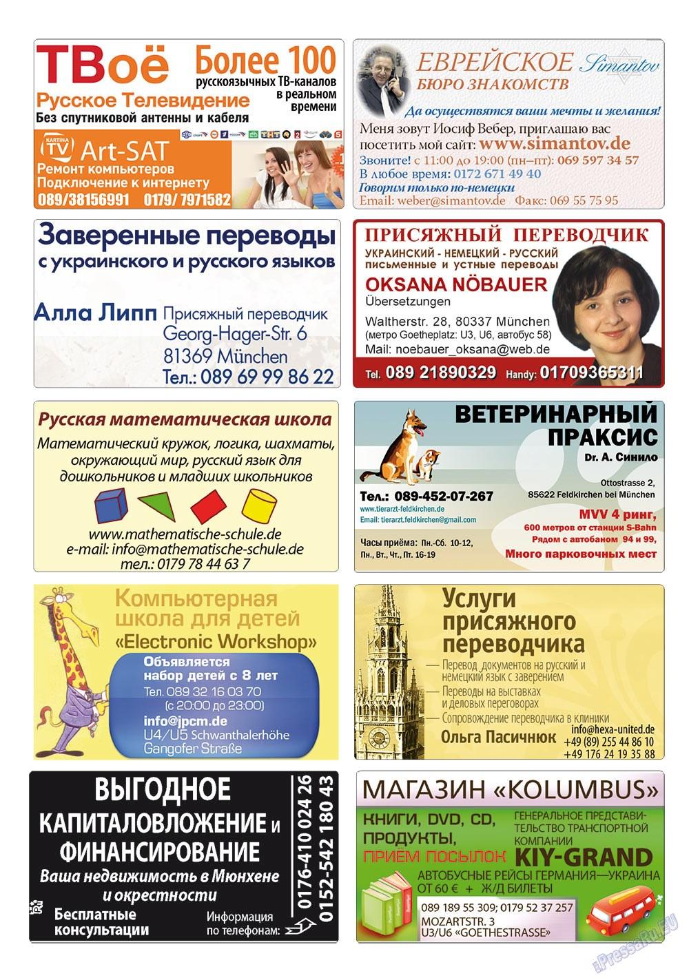 Апельсин (журнал). 2011 год, номер 25, стр. 38