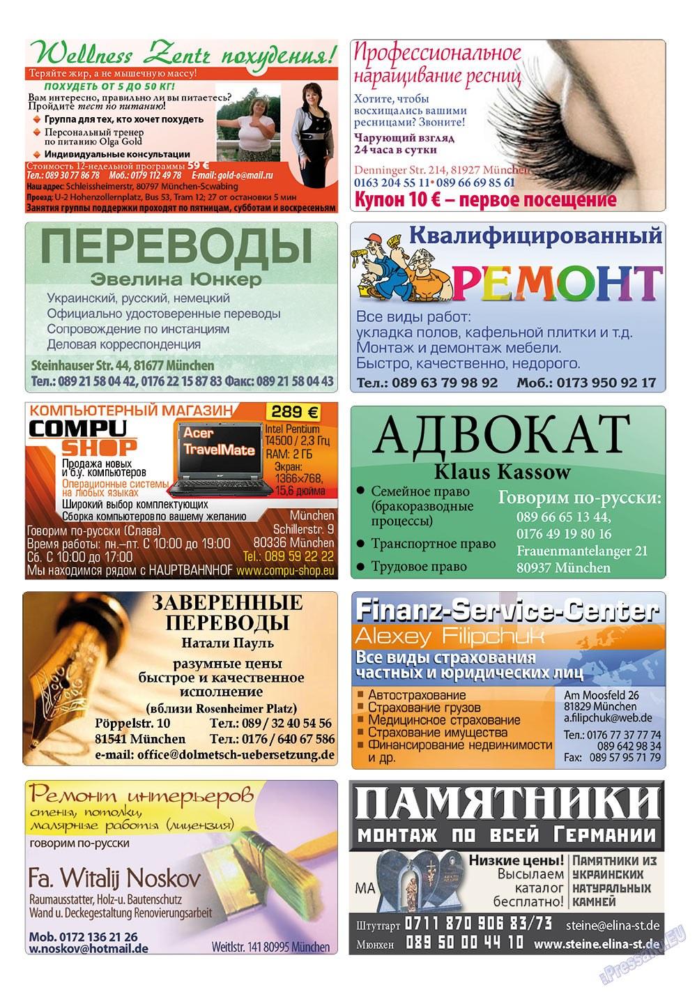 Апельсин (журнал). 2011 год, номер 25, стр. 39
