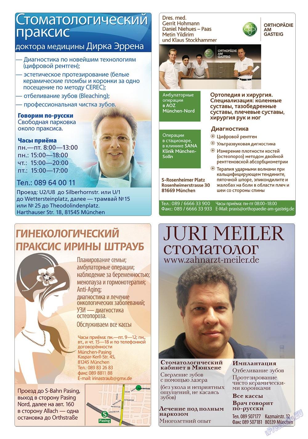 Апельсин (журнал). 2011 год, номер 25, стр. 41