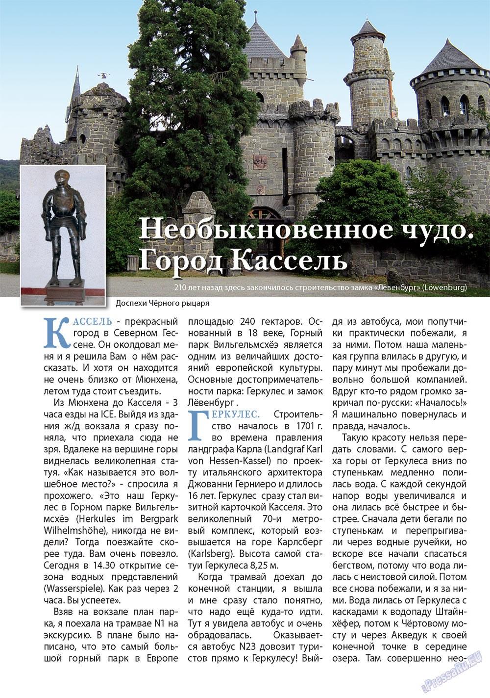 Апельсин (журнал). 2011 год, номер 25, стр. 42