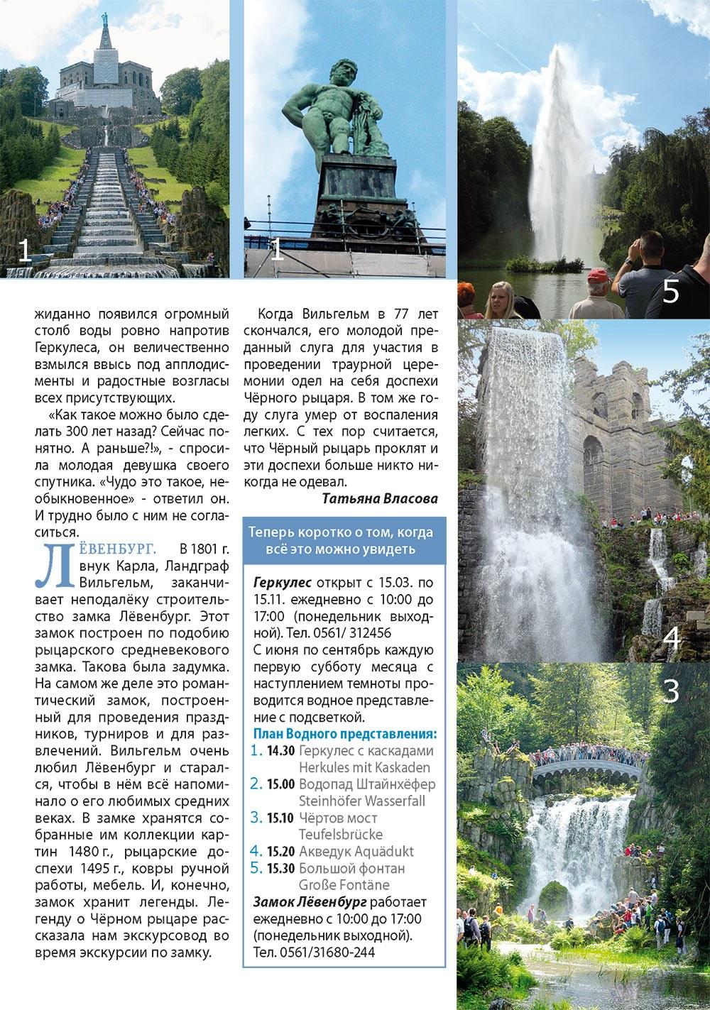 Апельсин (журнал). 2011 год, номер 25, стр. 43