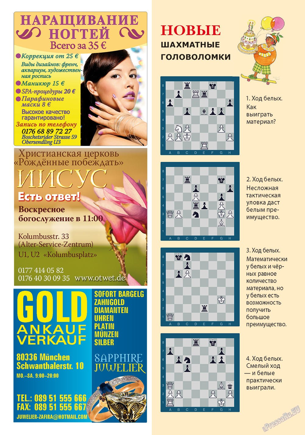 Апельсин (журнал). 2011 год, номер 25, стр. 47