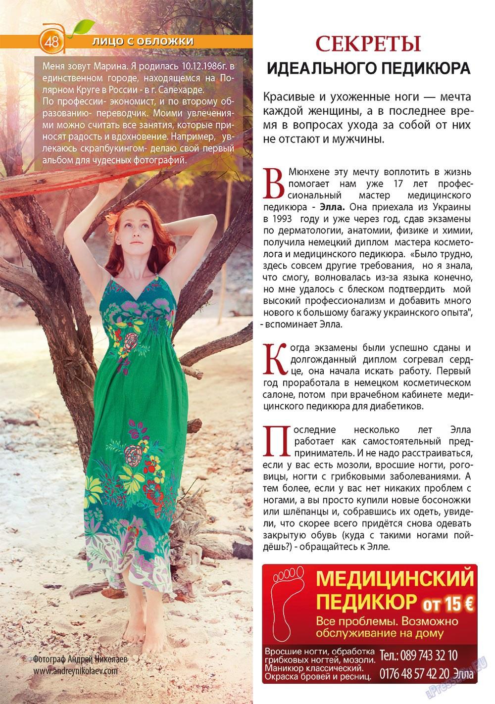 Апельсин (журнал). 2011 год, номер 25, стр. 48