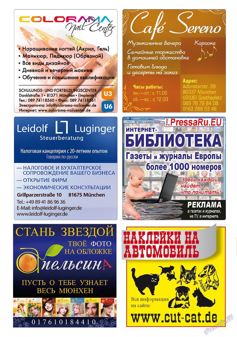 Апельсин (журнал). 2011 год, номер 25, стр. 50