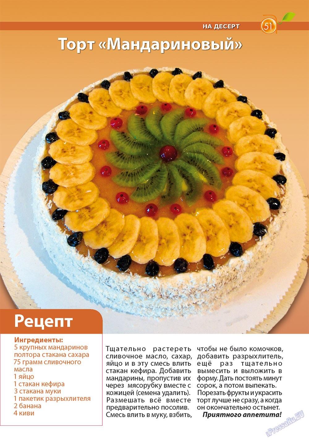 Апельсин (журнал). 2011 год, номер 25, стр. 51