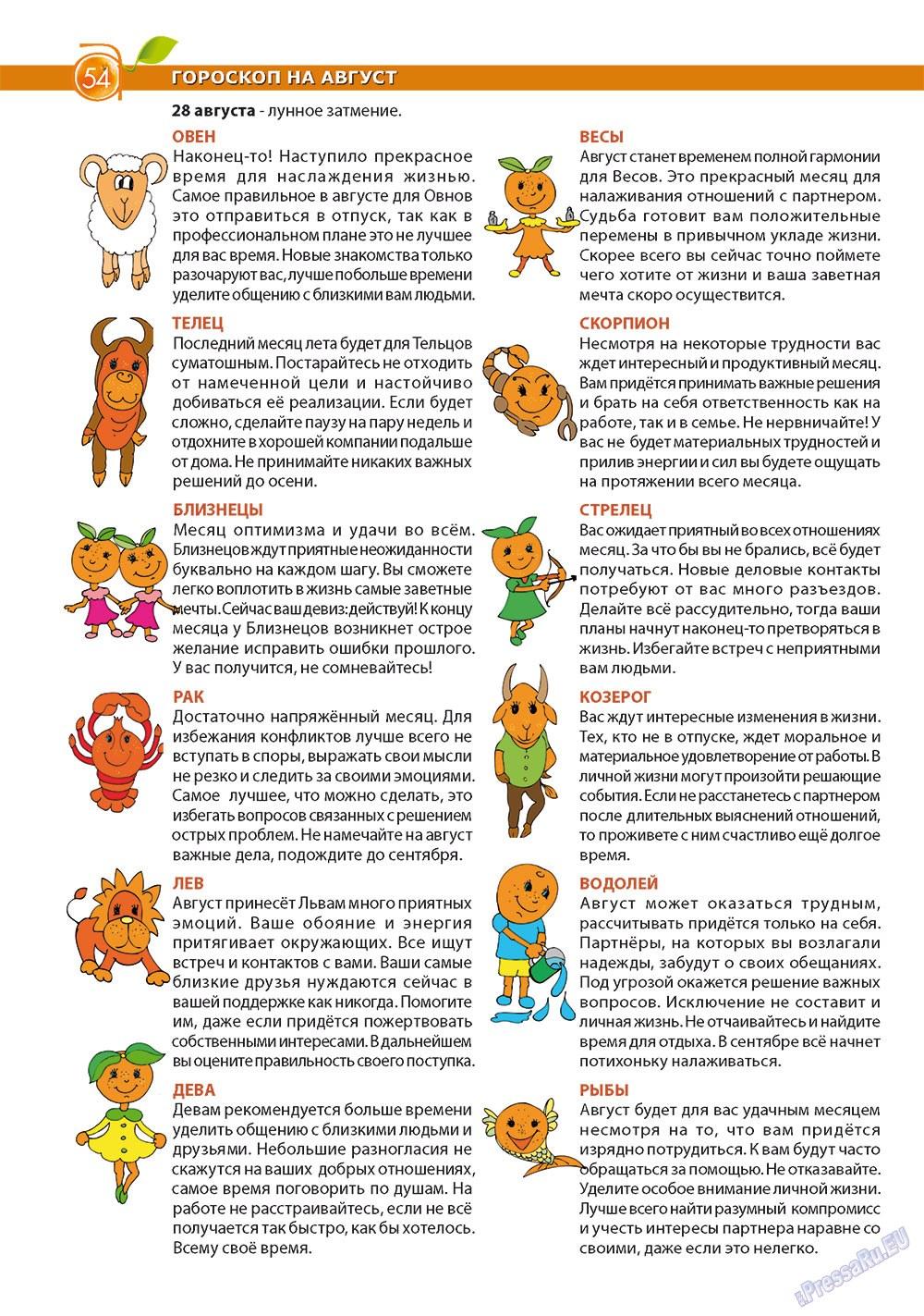Апельсин (журнал). 2011 год, номер 25, стр. 54