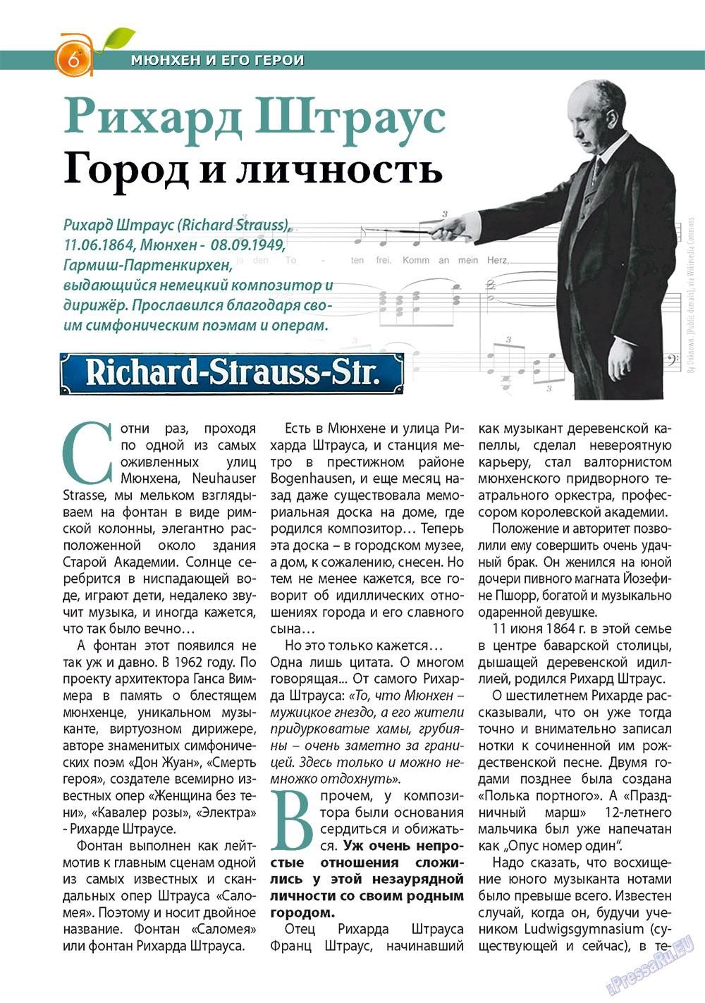 Апельсин (журнал). 2011 год, номер 25, стр. 6