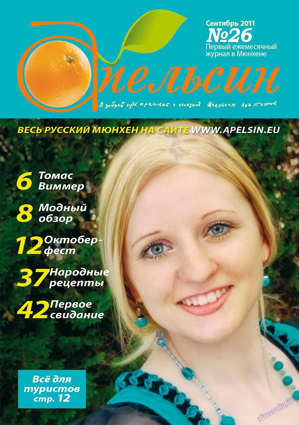 Апельсин (журнал). 2011 год, номер 26, стр. 1