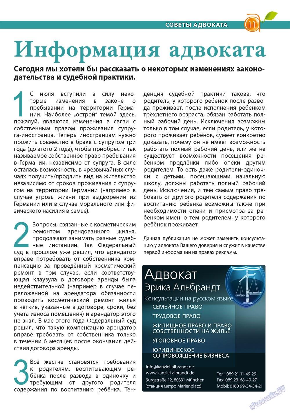 Апельсин (журнал). 2011 год, номер 26, стр. 11