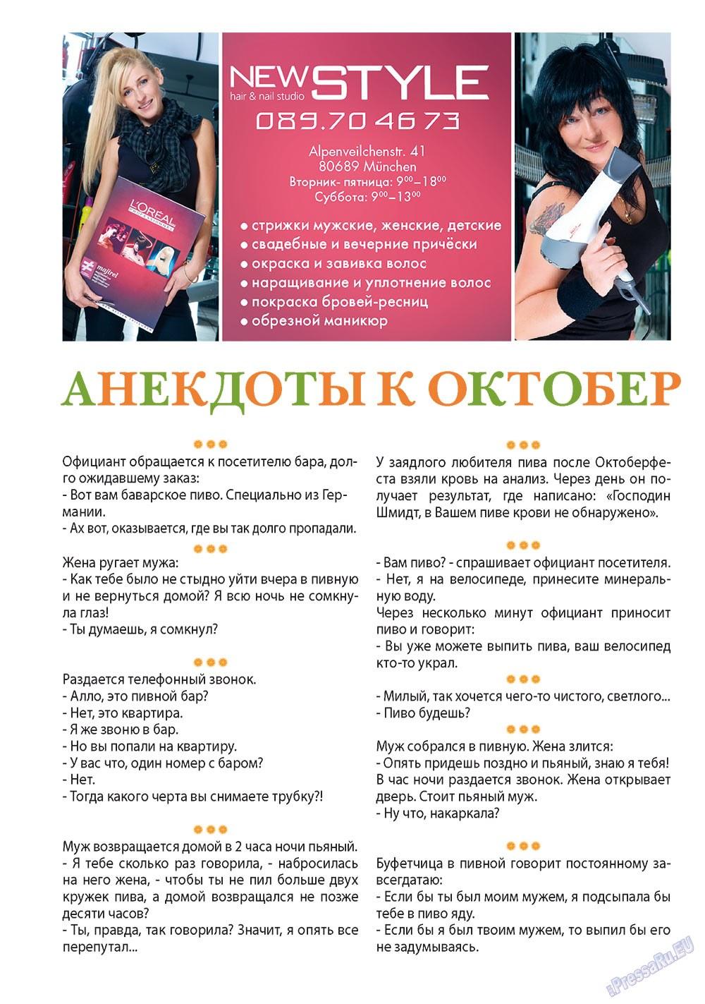Апельсин (журнал). 2011 год, номер 26, стр. 14