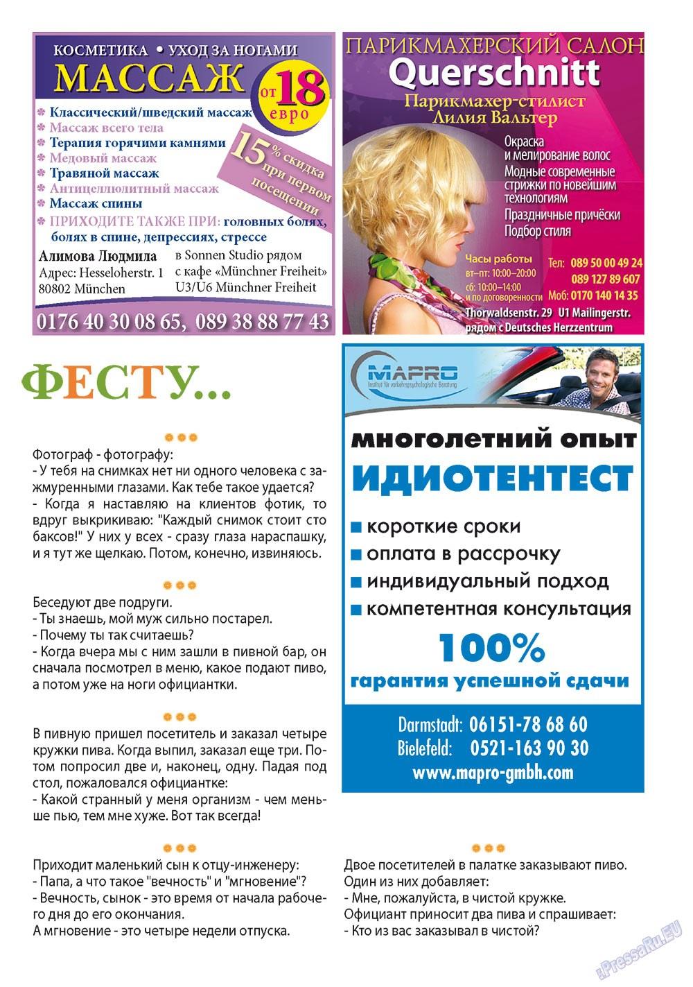 Апельсин (журнал). 2011 год, номер 26, стр. 15