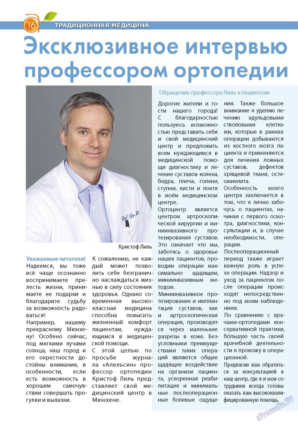 Апельсин (журнал). 2011 год, номер 26, стр. 16