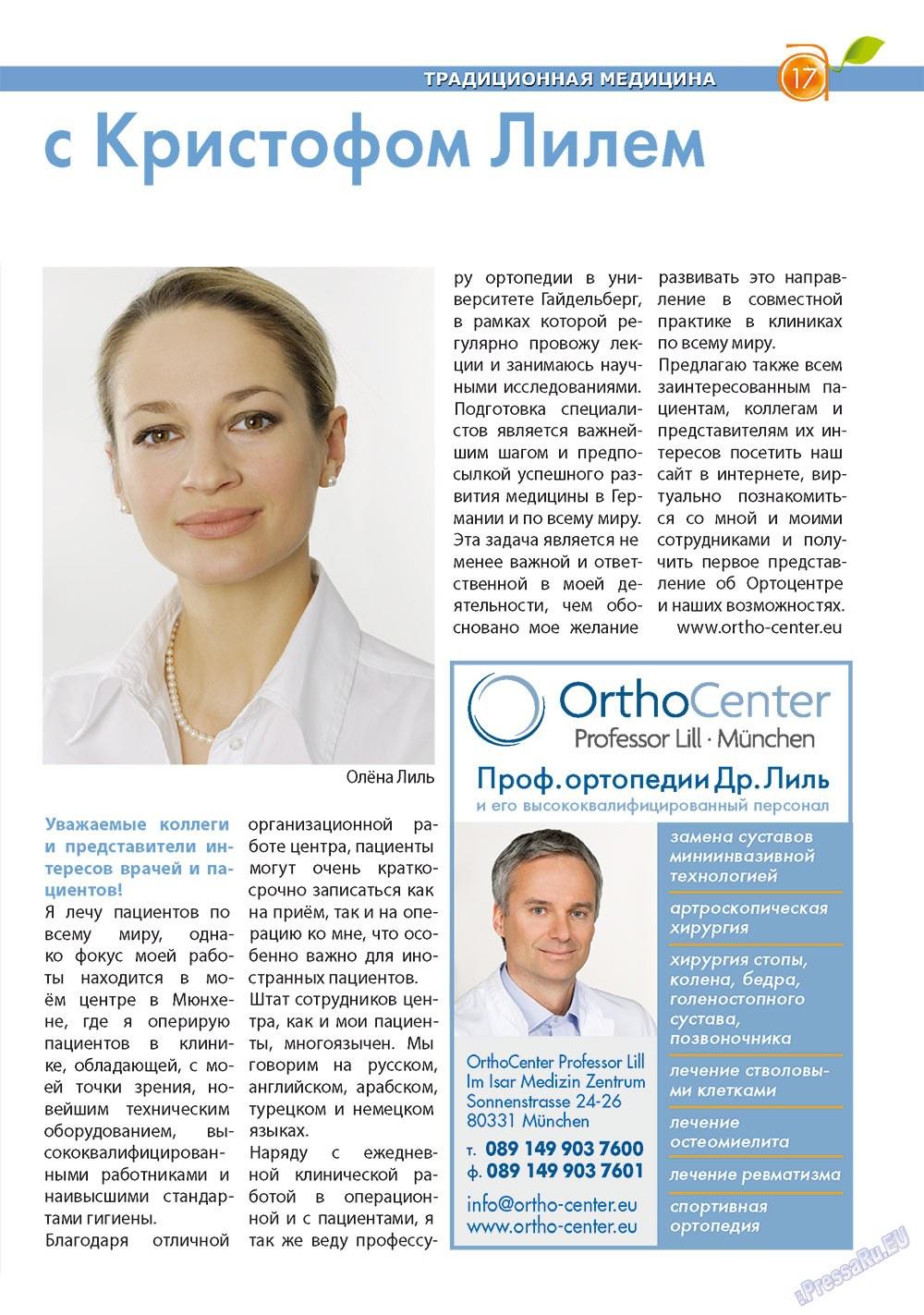 Апельсин (журнал). 2011 год, номер 26, стр. 17