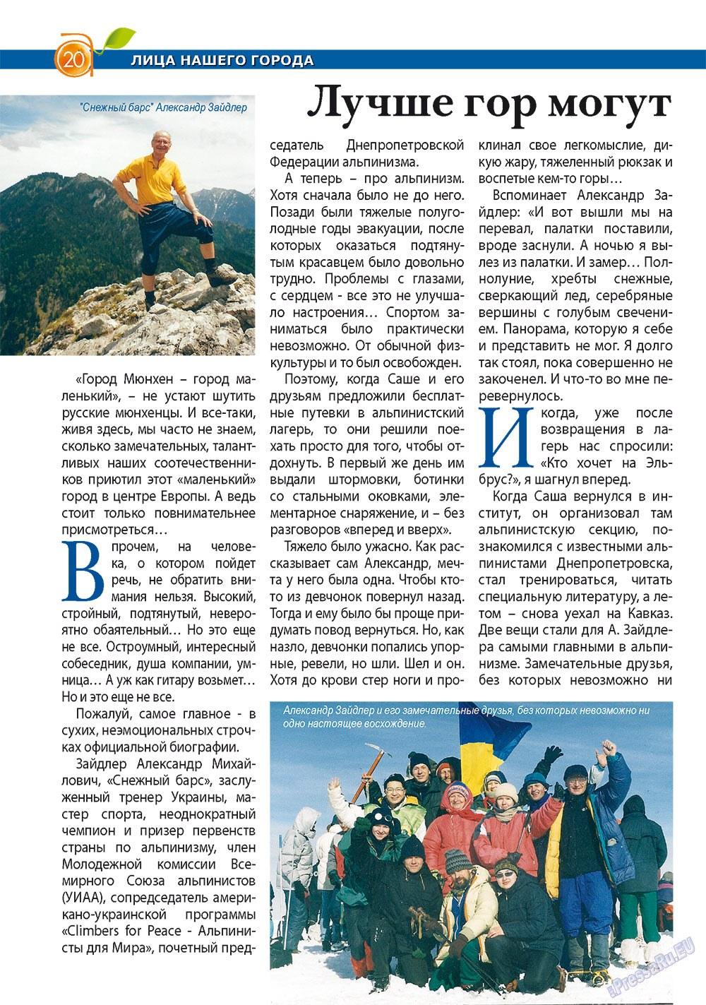 Апельсин (журнал). 2011 год, номер 26, стр. 20