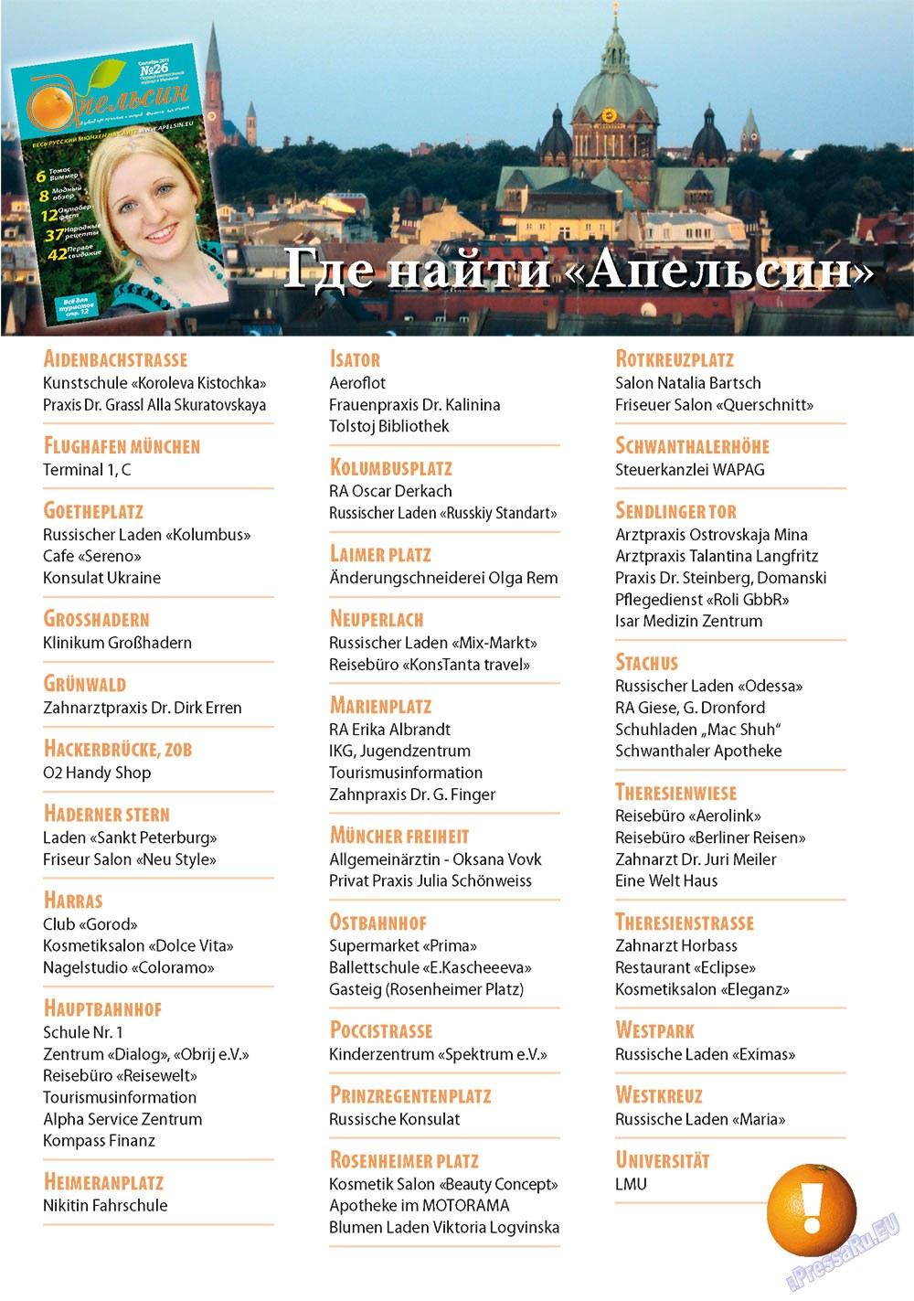 Апельсин (журнал). 2011 год, номер 26, стр. 27