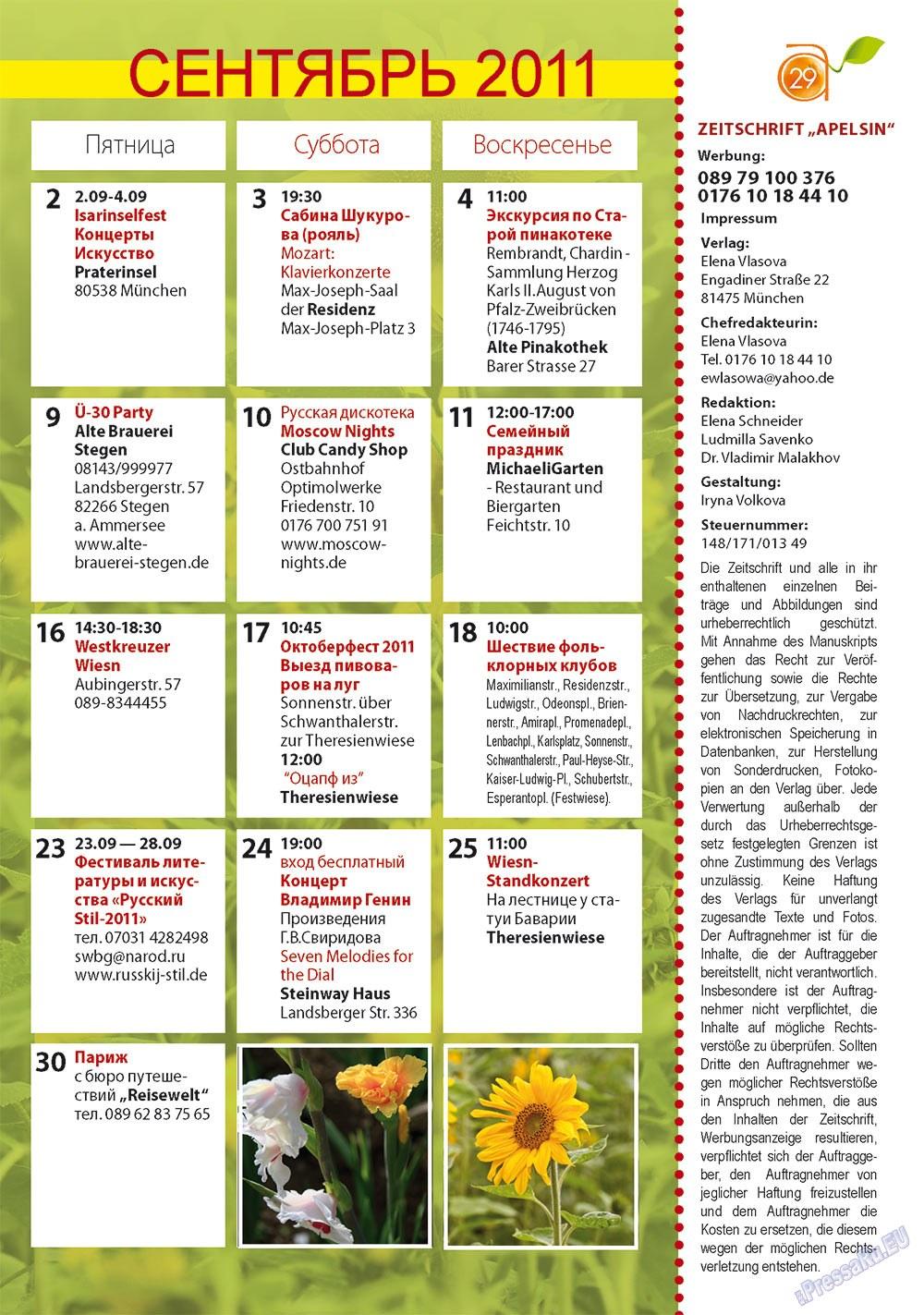 Апельсин (журнал). 2011 год, номер 26, стр. 29