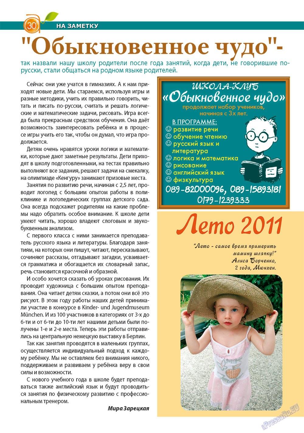 Апельсин (журнал). 2011 год, номер 26, стр. 30