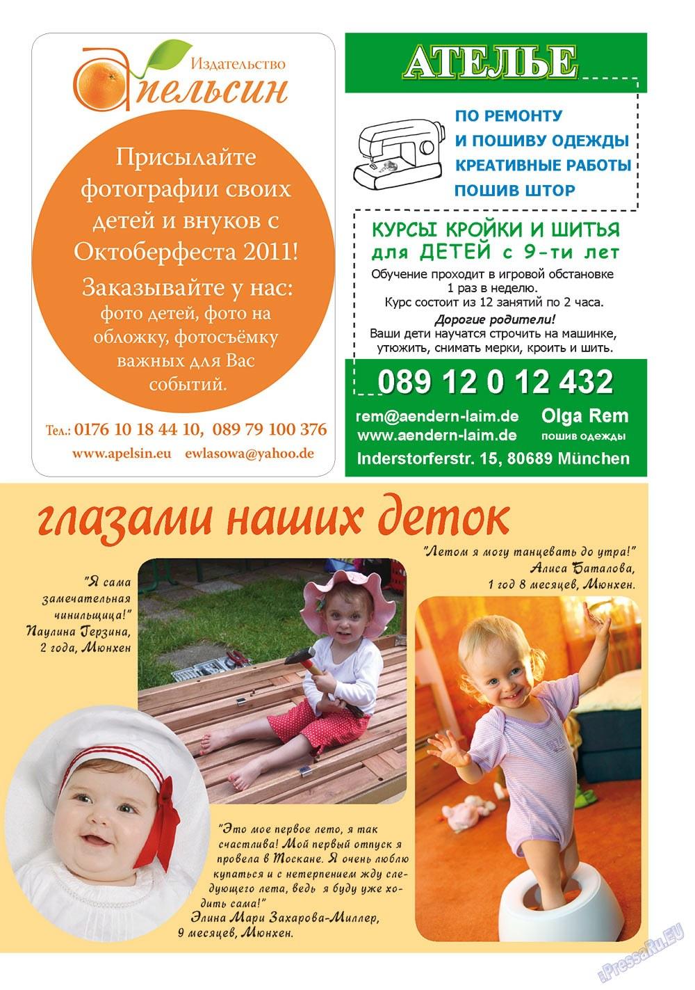 Апельсин (журнал). 2011 год, номер 26, стр. 31