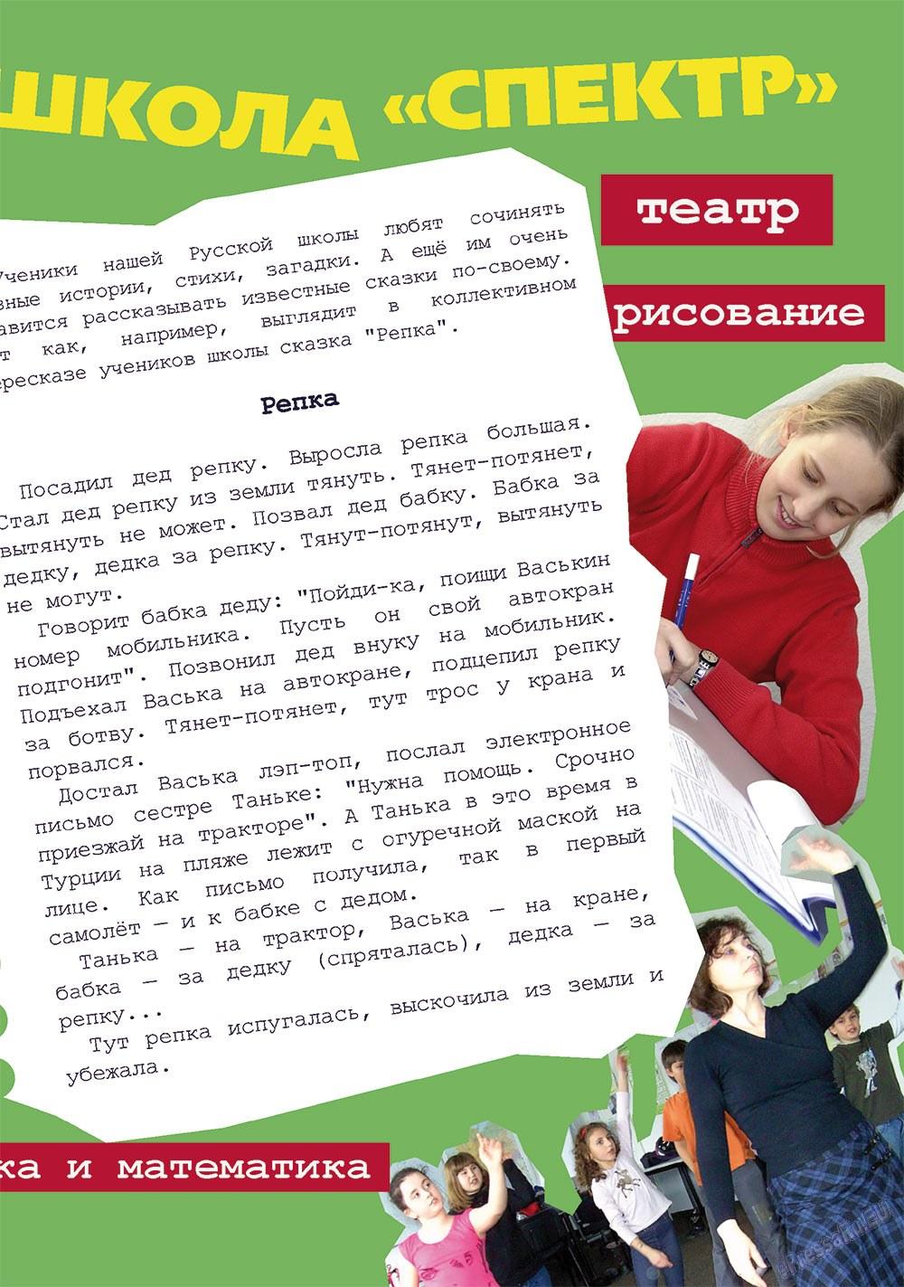 Апельсин (журнал). 2011 год, номер 26, стр. 33