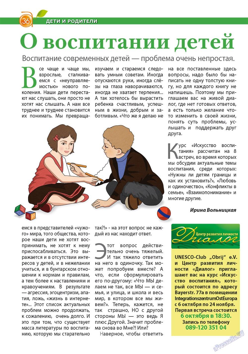 Апельсин (журнал). 2011 год, номер 26, стр. 36