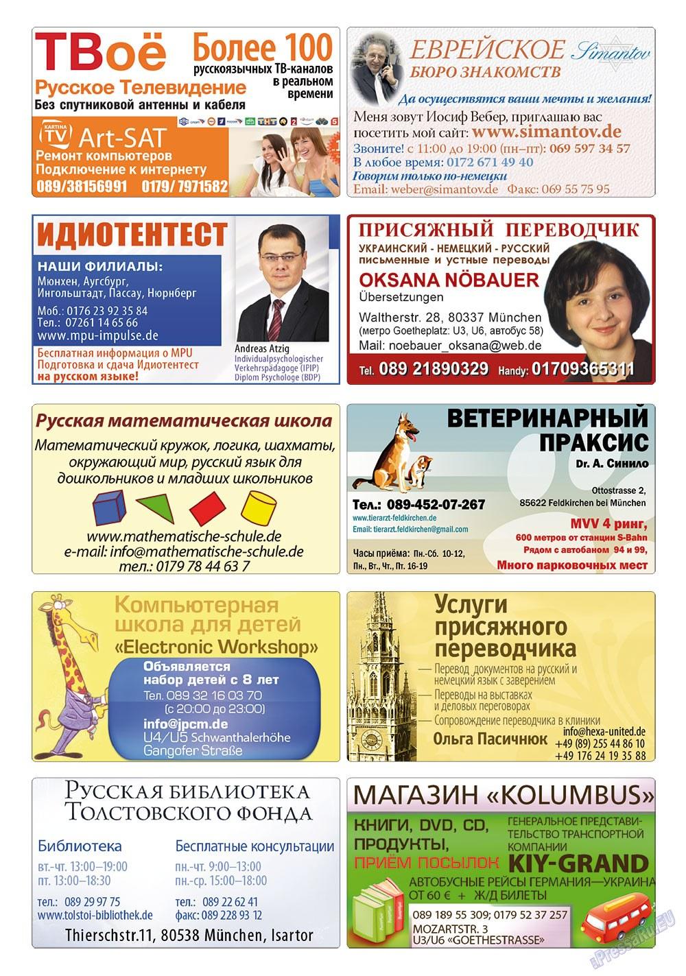 Апельсин (журнал). 2011 год, номер 26, стр. 40