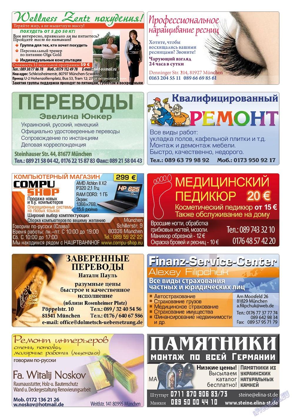 Апельсин (журнал). 2011 год, номер 26, стр. 41