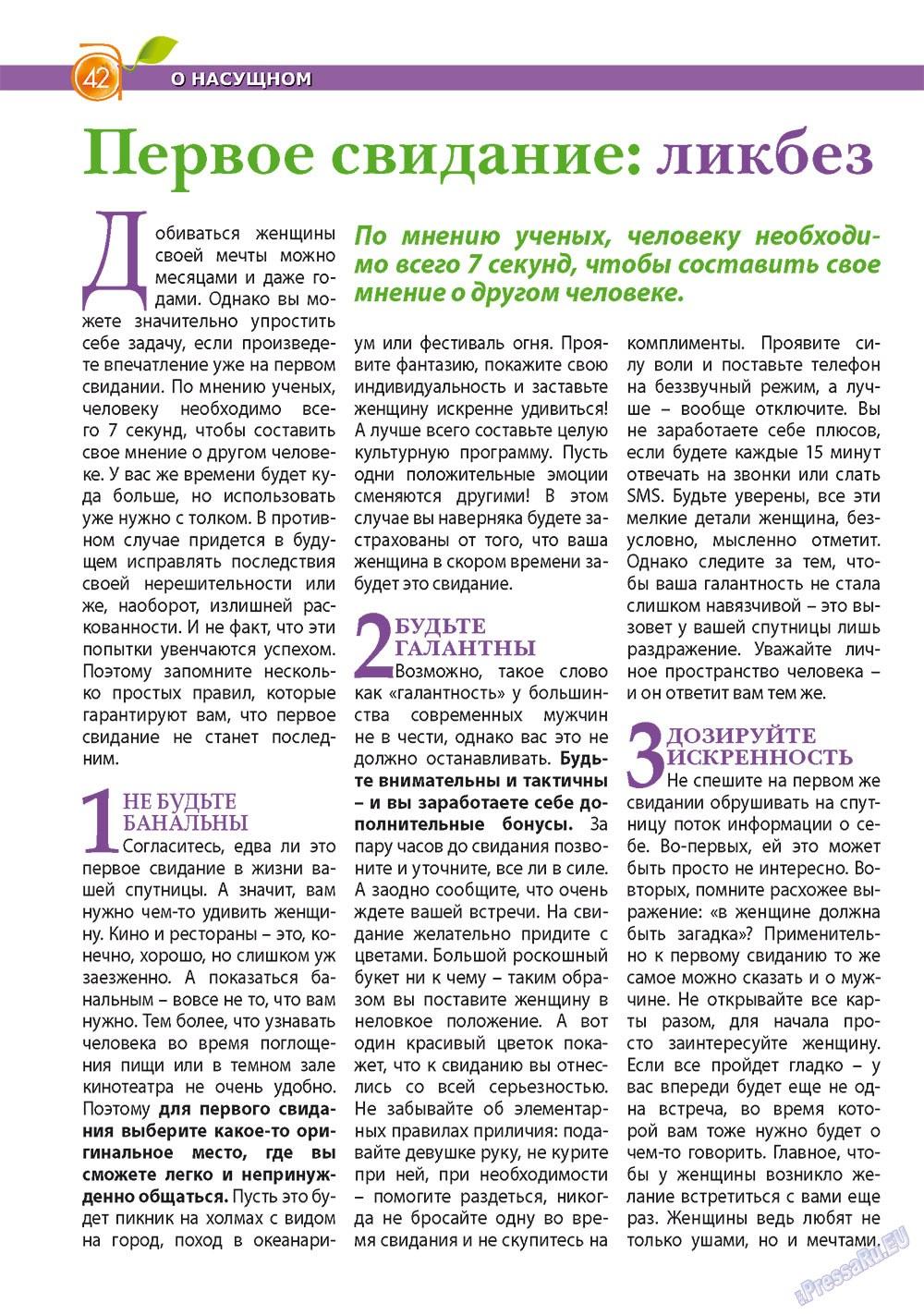 Апельсин (журнал). 2011 год, номер 26, стр. 42