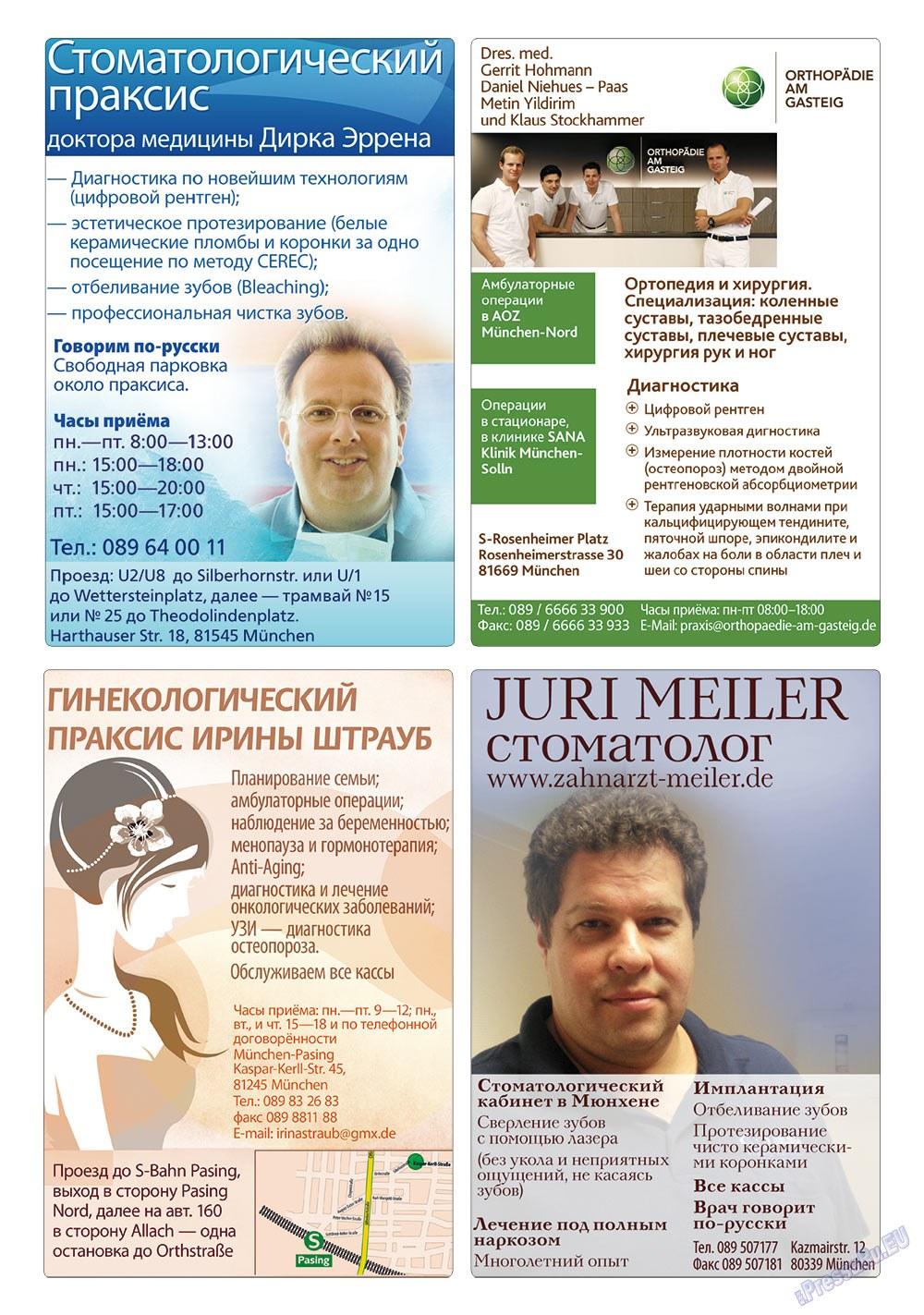 Апельсин (журнал). 2011 год, номер 26, стр. 45