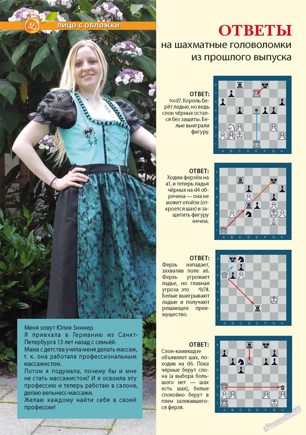 Апельсин (журнал). 2011 год, номер 26, стр. 46