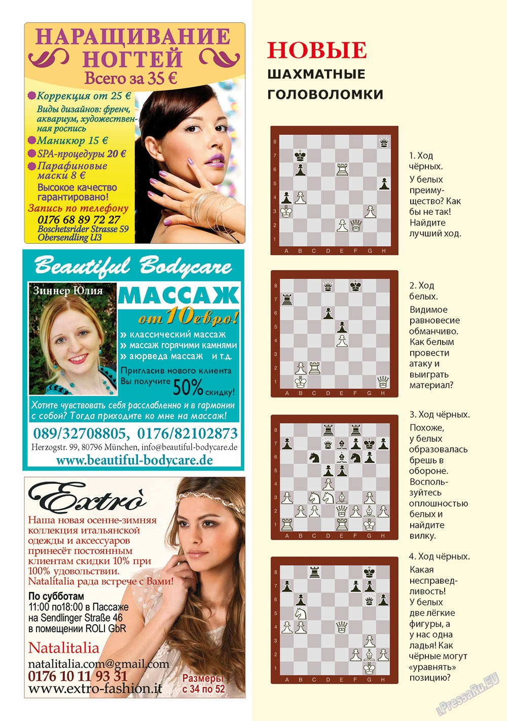 Апельсин (журнал). 2011 год, номер 26, стр. 47