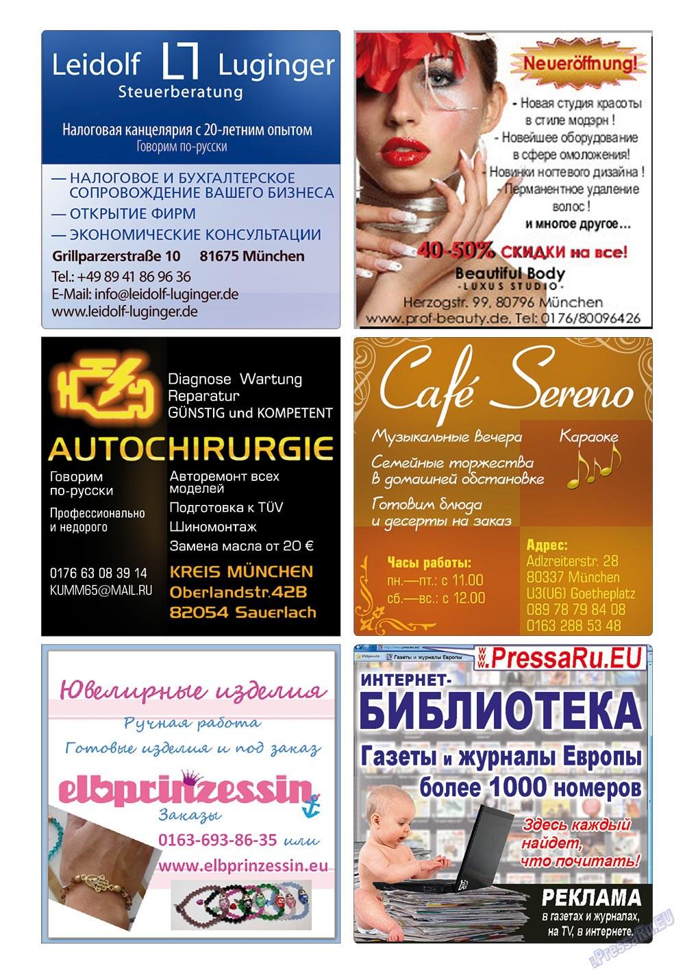 Апельсин (журнал). 2011 год, номер 26, стр. 50