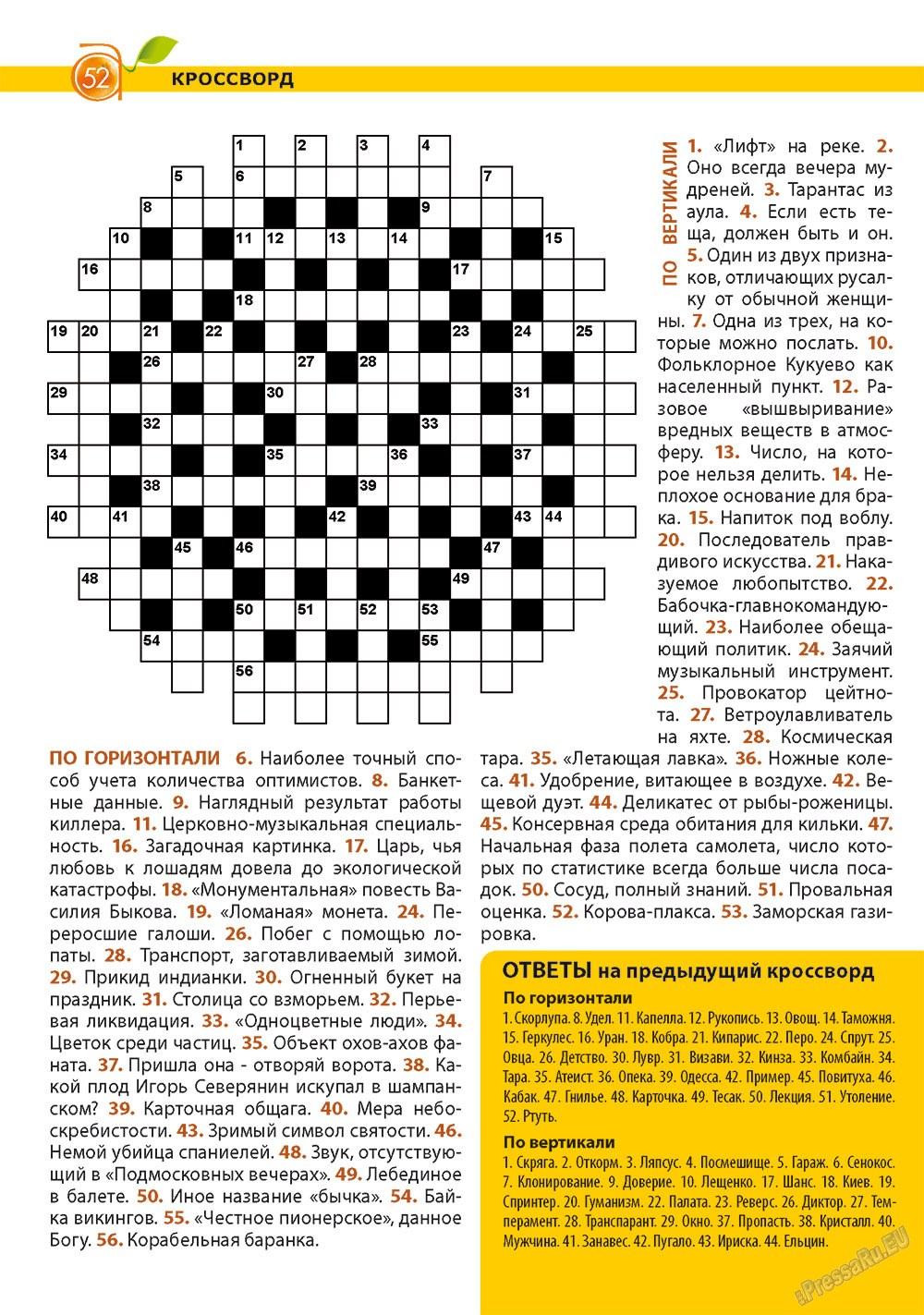 Апельсин (журнал). 2011 год, номер 26, стр. 52