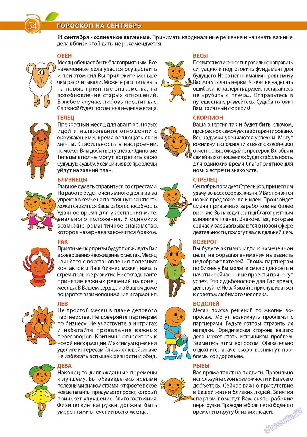 Апельсин (журнал). 2011 год, номер 26, стр. 54