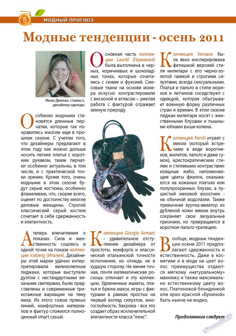 Апельсин (журнал). 2011 год, номер 26, стр. 8