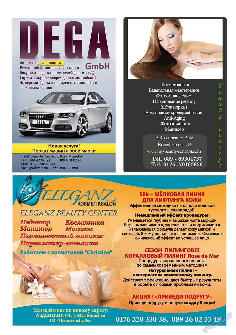 Апельсин (журнал). 2011 год, номер 27, стр. 10