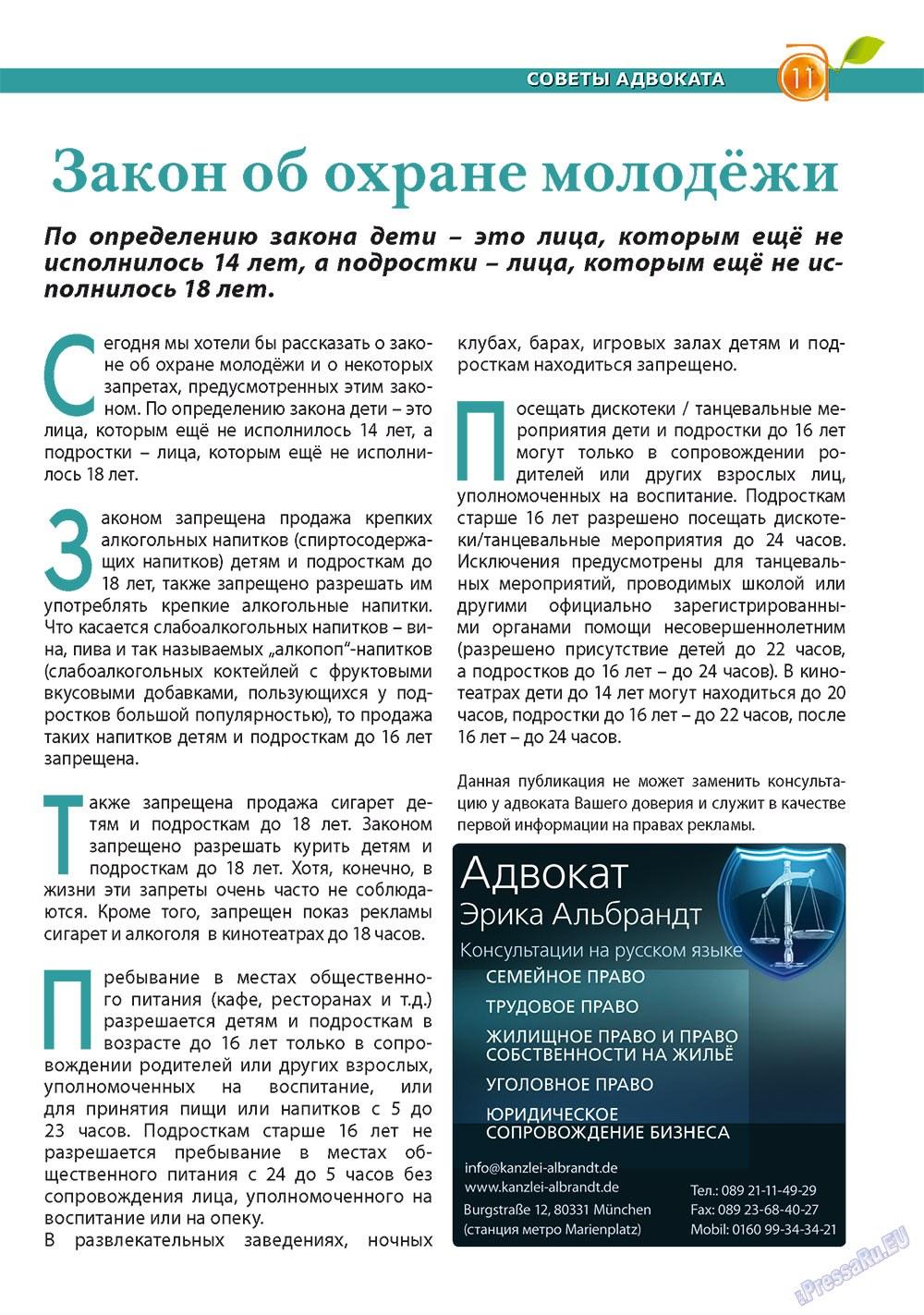 Апельсин (журнал). 2011 год, номер 27, стр. 11