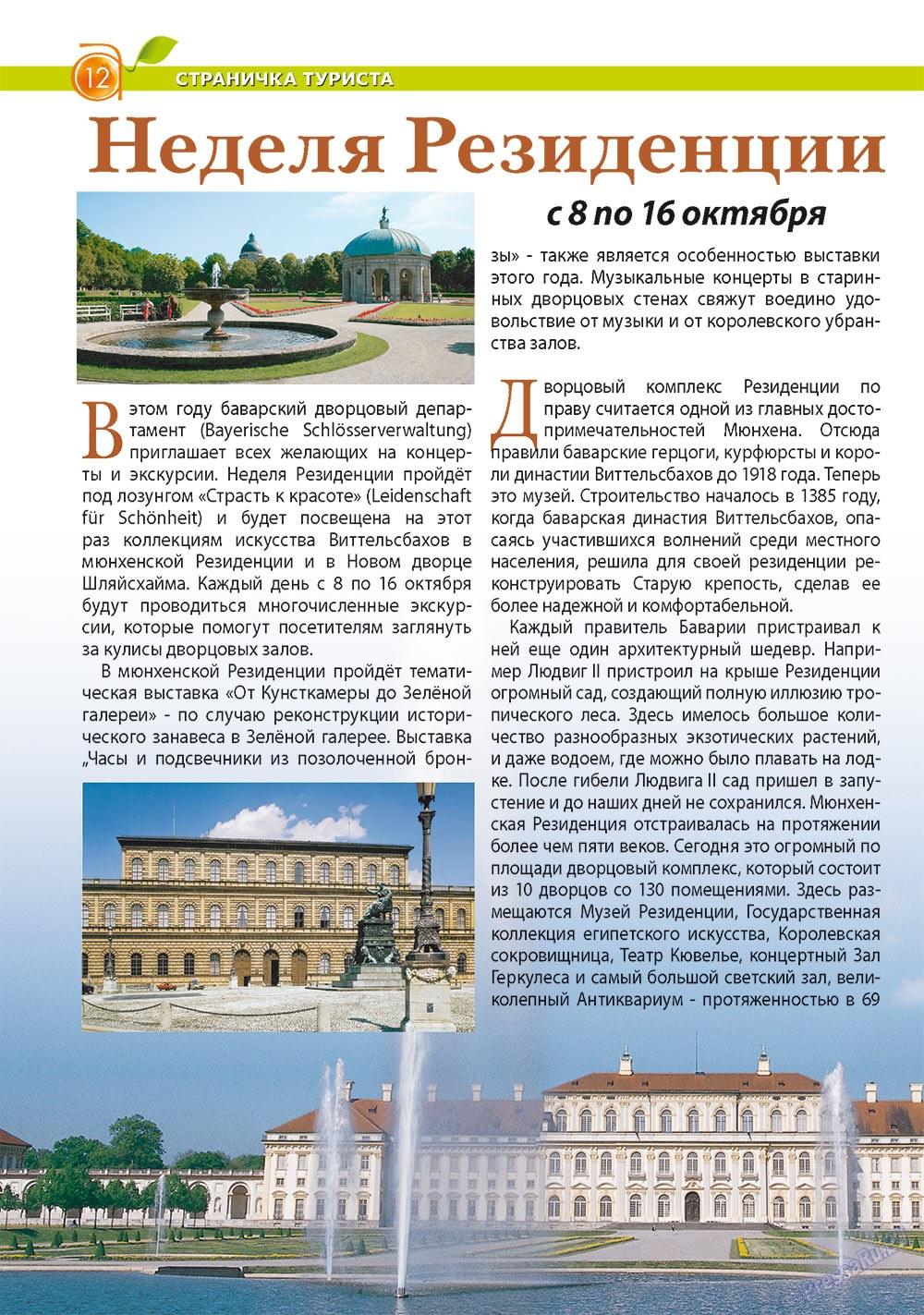 Апельсин (журнал). 2011 год, номер 27, стр. 12